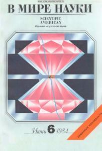 В мире науки 1984 №06