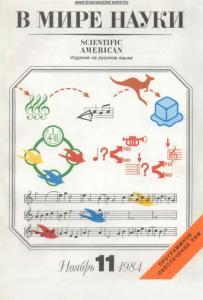 В мире науки 1984 №11