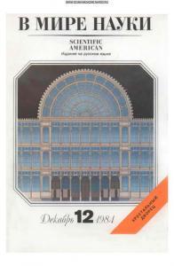 В мире науки 1984 №12