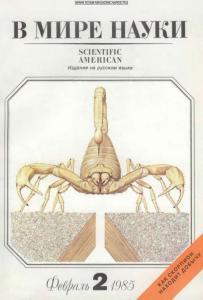 В мире науки 1985 №02