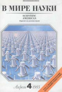 В мире науки 1985 №04