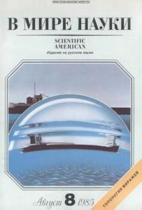 В мире науки 1985 №08