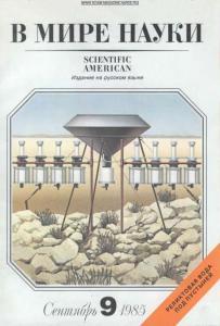 В мире науки 1985 №09