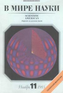 В мире науки 1985 №11