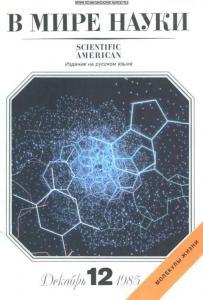 В мире науки 1985 №12