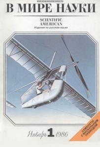 В мире науки 1986 №01