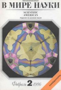 В мире науки 1986 №02