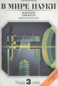 В мире науки 1986 №03