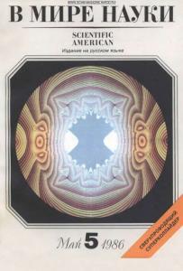 В мире науки 1986 №05