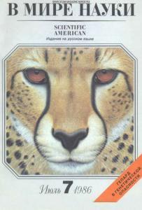 В мире науки 1986 №07