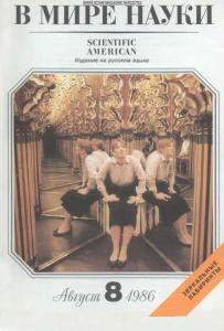 В мире науки 1986 №08