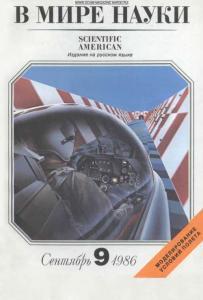 В мире науки 1986 №09