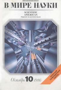 В мире науки 1986 №10