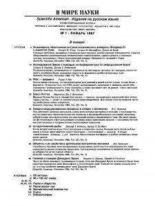 В мире науки 1987 №01