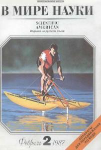 В мире науки 1987 №02