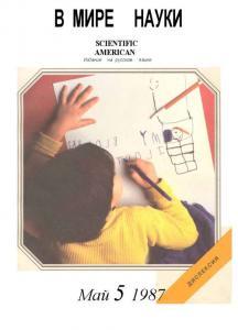 В мире науки 1987 №05