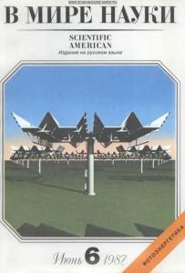 В мире науки 1987 №06