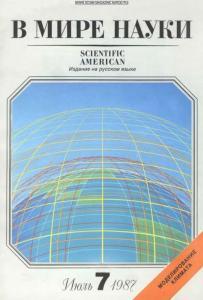В мире науки 1987 №07