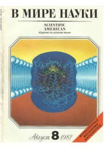 В мире науки 1987 №08