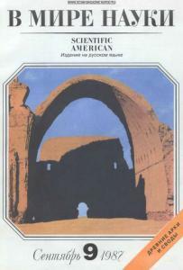 В мире науки 1987 №09