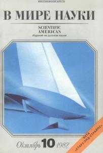 В мире науки 1987 №10