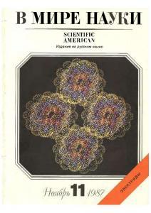 В мире науки 1987 №11