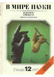 В мире науки 1987 №12