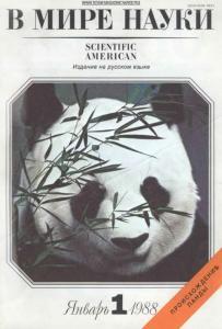 В мире науки 1988 №01