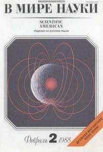 В мире науки 1988 №02