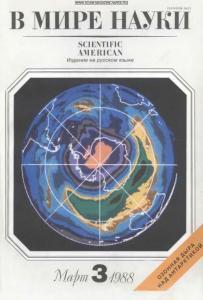В мире науки 1988 №03