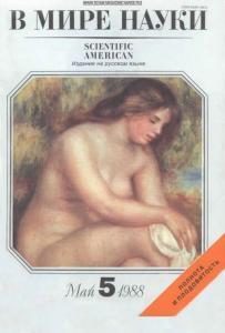 В мире науки 1988 №05