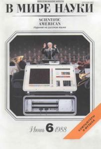 В мире науки 1988 №06