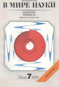 В мире науки 1988 №07