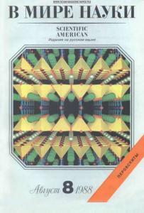 В мире науки 1988 №08