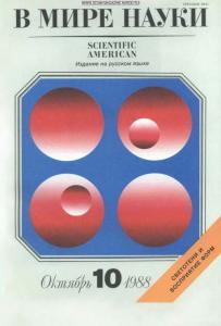 В мире науки 1988 №10