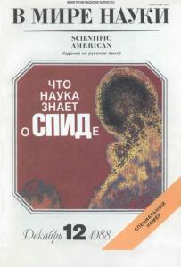 В мире науки 1988 №12