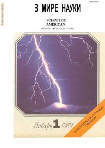 В мире науки 1989 №01