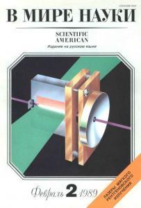 В мире науки 1989 №02