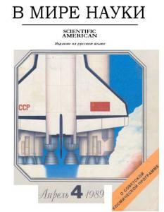 В мире науки 1989 №04