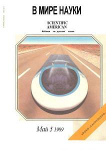 В мире науки 1989 №05