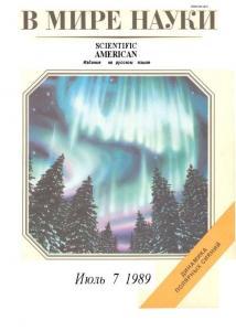 В мире науки 1989 №07