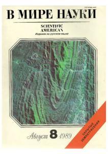 В мире науки 1989 №08