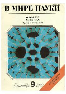 В мире науки 1989 №09