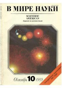 В мире науки 1989 №10