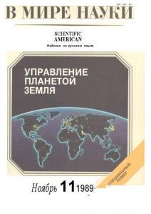 В мире науки 1989 №11