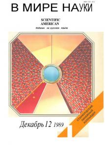 В мире науки 1989 №12