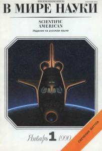 В мире науки 1990 №01
