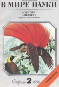 В мире науки 1990 №02