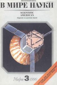 В мире науки 1990 №03