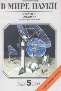 В мире науки 1990 №05